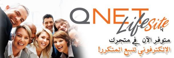 QNETLifeSite_Arabic