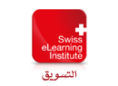 Swiss eLearning Institute–Marketing(Arabic)